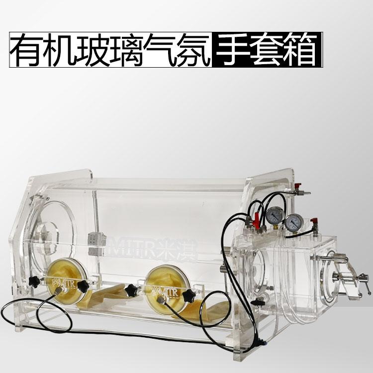 有机玻璃手套箱MT010-C