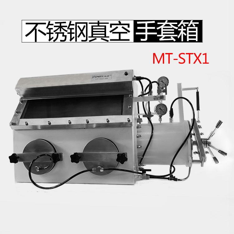 不锈钢真空手套箱MT-STX1
