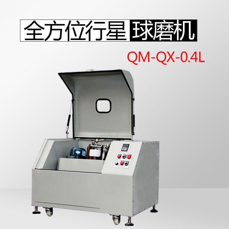 全方位行星球磨机QM-QX0.4L
