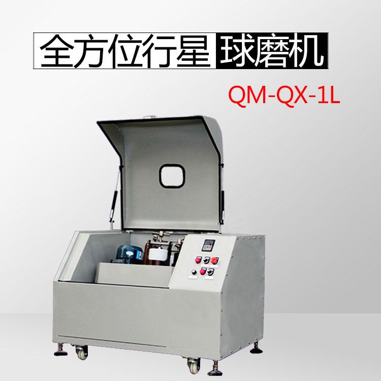 全方位行星球磨机QM-QX1L
